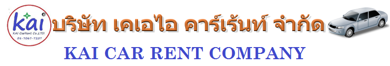 รถเช่า กรุงเทพ Bangkok Car rental - จองรถ 087-0677257 02-1073160